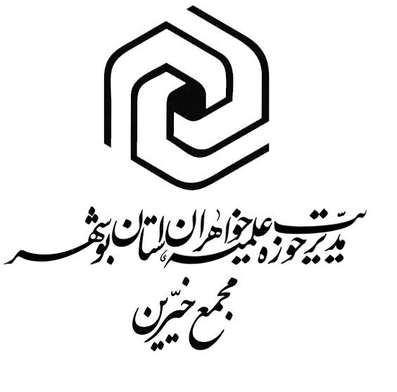 مجمع خیرین حوزه های علمیه خواهران استان بوشهر