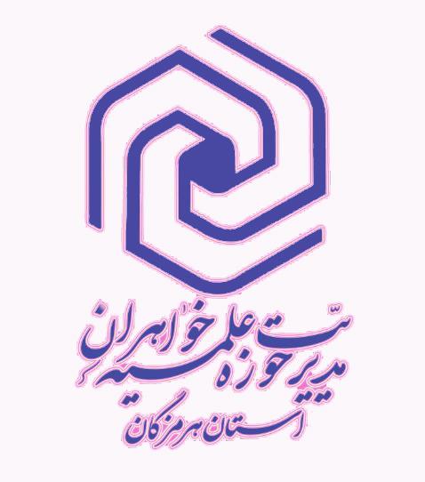 مرکز مدیریت استان هرمزگان