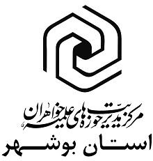 مرکز مدیریت استان بوشهر