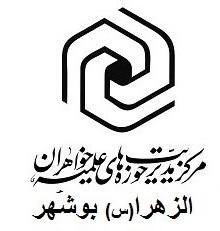 مدرسه الزهرا بوشهر