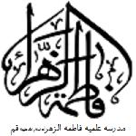 فاطمه الزهرا سلام الله علیها – قم