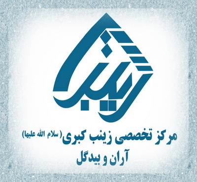 مرکز تخصصی حضرت زینب آران و بیدگل